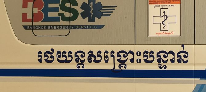 カンボジア 国内移動 89日目続き(2018年4月29日)
