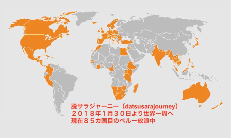脱サラジャーニー〜40代からの世界一周〜