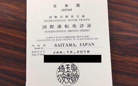 自力で行く世界一周旅行(国際免許証)