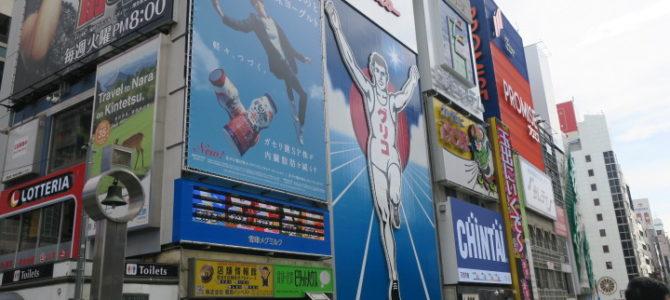 日本 大阪 番外編(2018年6月28日)