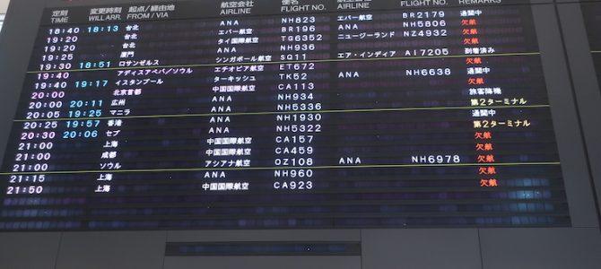 日本到着 696DAYS(MAR/17/2020)